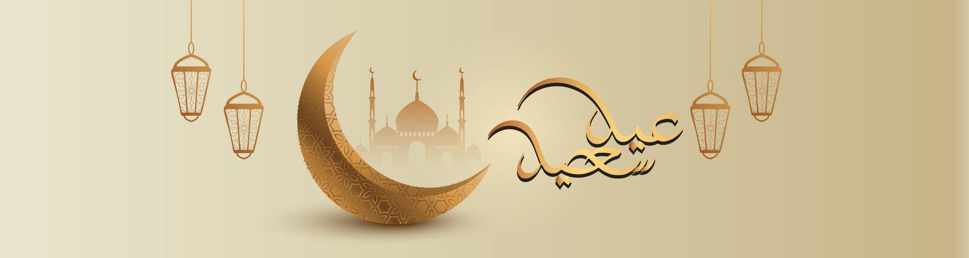 Eid al adha 2021 AE